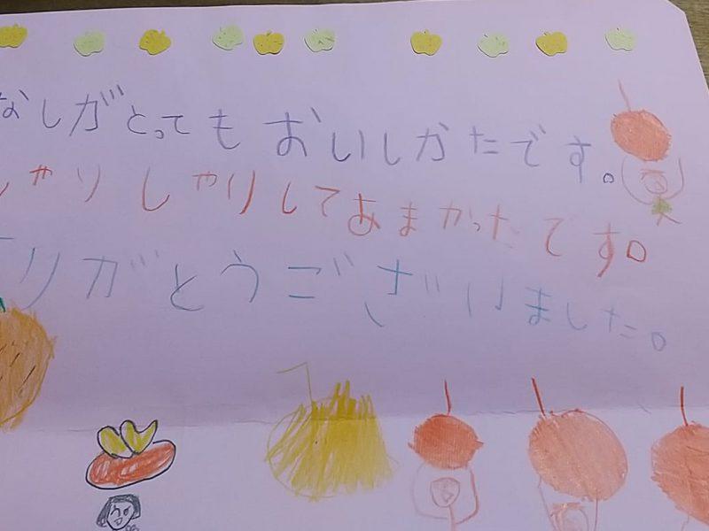 年長児さんからのお手紙